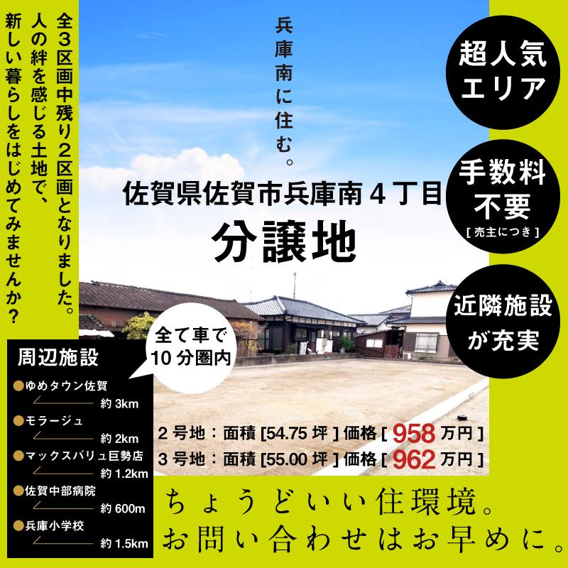 佐賀市兵庫南4丁目分譲地【2区画】